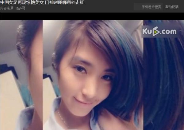 女子サッカー中国代表の美人GK、日本でも「とんでもない美しさ」と評判に―中国メディア