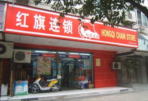成都紅旗チェーンが地元スーパーを買収―中国