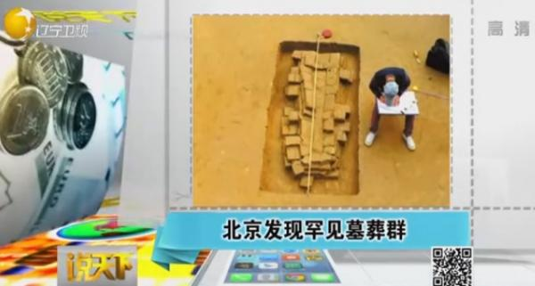北京で発掘された古墓群に「朝鮮人」の墓、「韓国人がまた妄想を始める」とネット騒然―中国メディア