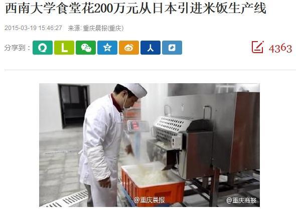 重慶の西南大学が日本から「全自動炊飯システム」を導入、3900万円投じて―中国紙
