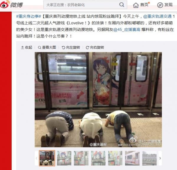 重慶に「アニメ地下鉄車両」が初登場、ホームで土下座するファンも・・中国ネットは「まさか、日本人?」「これは明らかに…」