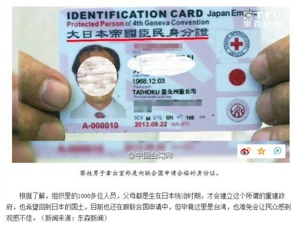 台湾 「台湾は日本の領土。国連に日本領返還を申請します!」