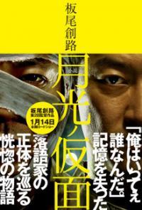 板尾創路・著『月光ノ仮面』発売記念サイン会開催!