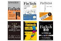 「FinTechを学びたい」人のためのフィンテック本6選