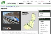北陸新幹線関西ルートの選定難航、京都、福井、滋賀両3府県の対立激化
