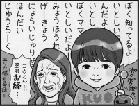 配役の決め手は「棒読み」か!? 沢尻エリカ主演ドラマを専門家批評