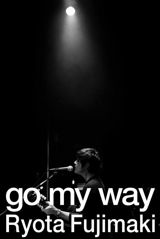 藤巻亮太 新曲「go my way」は受け入れることの大切さに気...