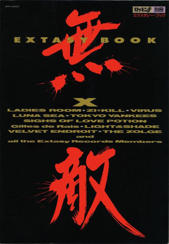 """""""無敵と書いてEXTASYと読む""""…YOSHIKIが率いたEXTASY RECOR..."""