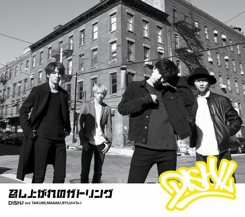 DISH// ニューアルバム『召し上がれのガトリング』リリー...