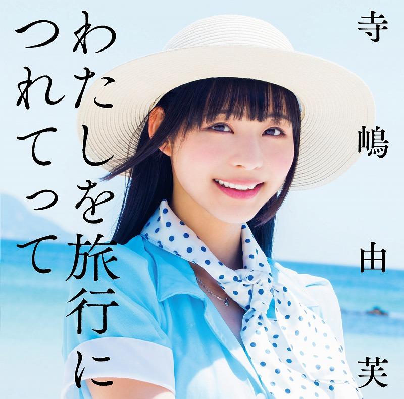 寺嶋由芙 「夏色のナンシー」のカバーは私も楽しいし、ヲ...