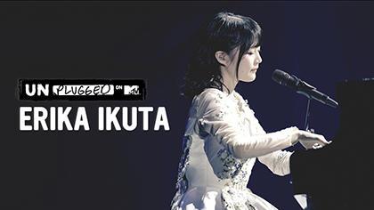 乃木坂46生田絵梨花、自分らしく『MTV Unplugged』