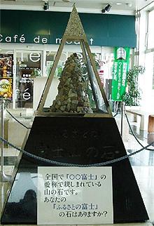 日本に「富士山」はいくつある?