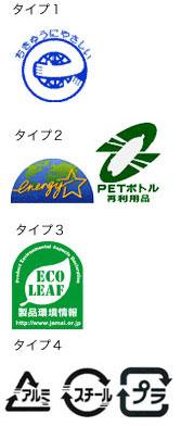 環境ラベルを知ってエコしよう、グリーン購入のススメ
