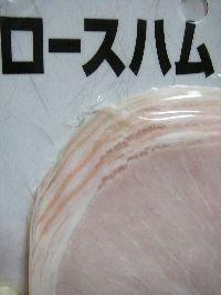 ロースハムは日本固有のものだった