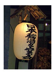 日本の秘湯はどこにある?