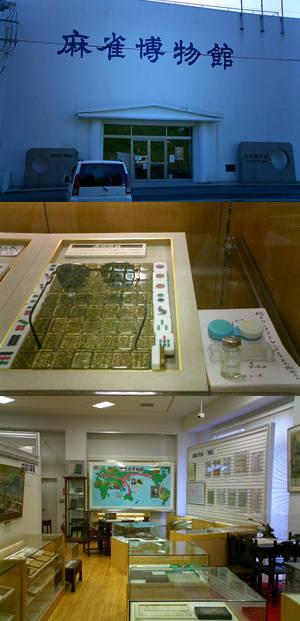 麻雀好きなら一度は行きたい、麻雀博物館に行ってみた