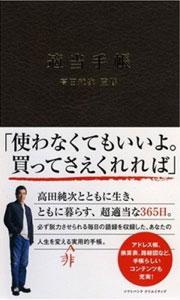 高田純次の適当さが身につく『適当手帳』