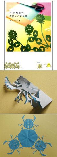 ハサミ1本で作る森の仲間『今森光彦のたのしい切り紙』