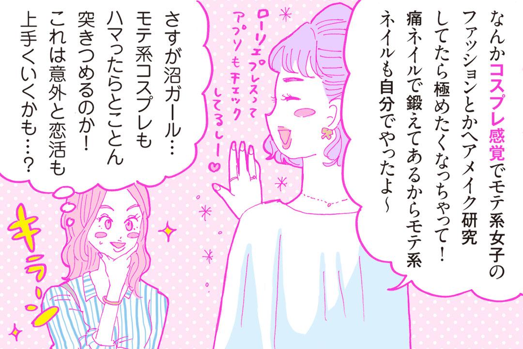 ヲタク 髪型 女