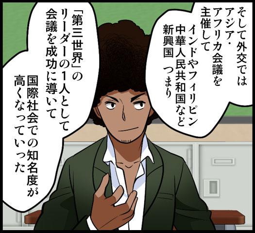 スカルノさんのスゴイ功績(2)