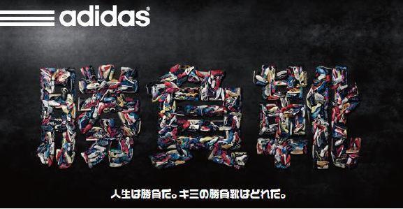 アディダスが「アディダス勝負靴キャンペーン」を実施!