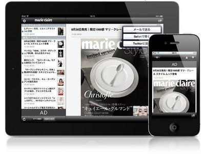 「マリ・クレール スタイル」のiPhone&iPad版が登場