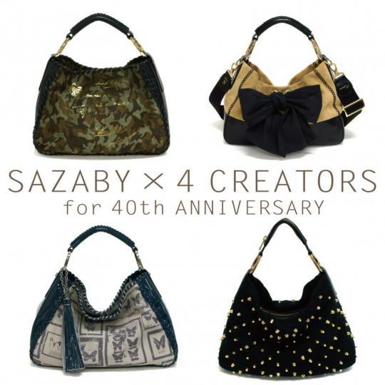 サザビーが40周年を記念してコラボレーションバッグを発売