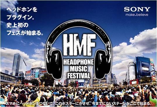 SONYが渋谷と全国のビームスで史上初のバーチャルフェス「Headphone Music Festival」を開催