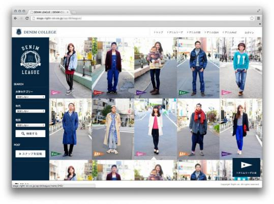 ライトオン デニムの魅力を発信する投稿参加型サイト「デニムカレッジ」開設