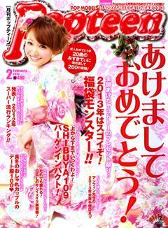 雑誌「Popteen」ららぽーとTOKYO-BAYにアパレル・雑貨・飲食の店舗を出店