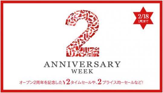 ロコンド 2周年記念キャンペーンを実施 1日限定で2円靴などが登場
