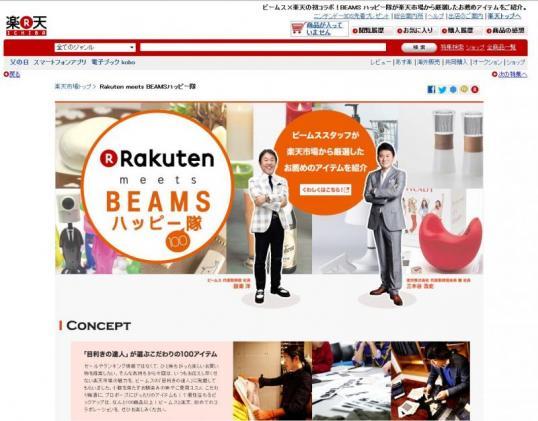 楽天とビームスが初のコラボ「Rakuten meets BEAMSハッピー隊 」を開設