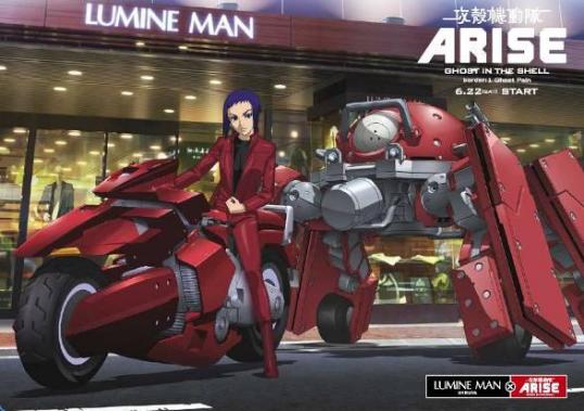 映画「攻殻機動隊ARISE」×ルミネマン渋谷 コラボキャンペーンを開催中