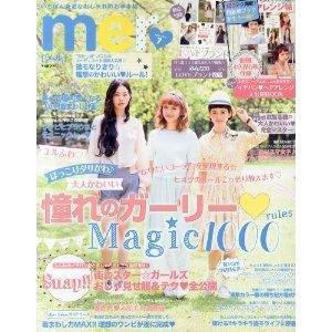 ファッション誌「mer」、初の青文字系読者モデルイベント開催決定