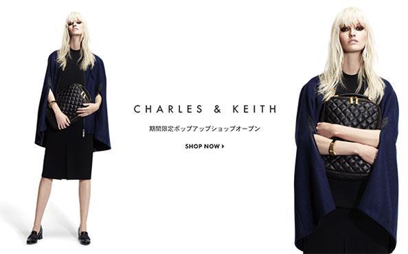 「チャールズ&キース(CHARLES & KEITH)」が日本EC初上陸