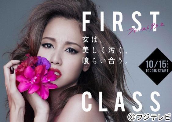 沢尻エリカ主演「ファーストクラス」にバンタンデザイン研究所が制作協力!