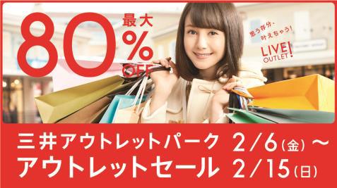 三井アウトレットパーク関西3施設で『アウトレットセール』と『サンプル品&B品フェア』を同時開催!