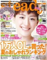 「Steady.」7月号(宝島社、2012年6月7日発売)表紙:綾瀬はるか