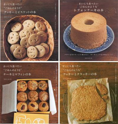 前作のクッキー本と比べ、よりベーシックで作りやすい、バラエティ豊かなレシピブック。ぜひシリーズで揃えてみてはいかが?