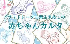 「母はつらいよ」 栗生ゑゐこの赤ちゃんカルタVol.19
