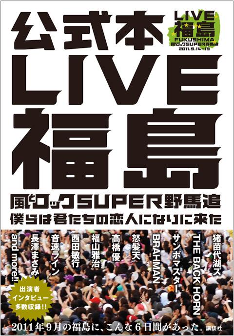 LIVE福島公式本 『LIVE福島 風とロックSUPER野馬追 僕らは君たちの恋人になりに来た』 が11月11日発売