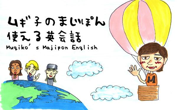 【ムギ子のまじぽん使える英会話 vol.10】