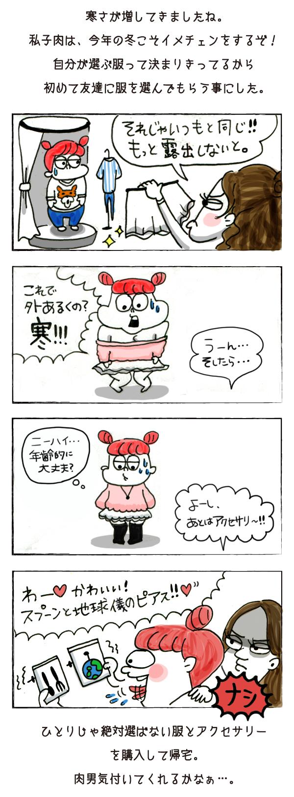 彼氏に「カワイイ」って言ってもらえる服って?,ウェブ漫画,恋愛,それいけ!子肉ちゃん第8回1枚目