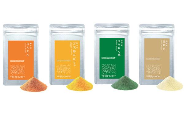九州野菜の栄養がギュッ! 色鮮やかな、九州発「ベジパウダー」の魅力