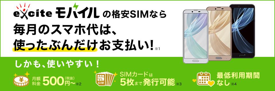 エキサイトモバイルの格安SIMなら毎月のスマホ代は、使ったぶんだけお支払い!