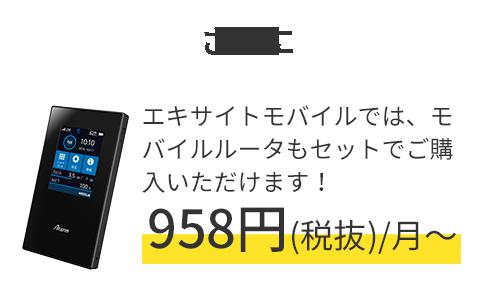エキサイトモバイルでは、モバイルルータもセットでご購入いただけます!958円~税抜/月
