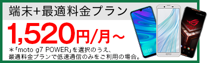 端末+最適料金プラン 1,612円/月~