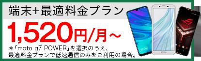 端末+最適料金プラン 1,520円/月~