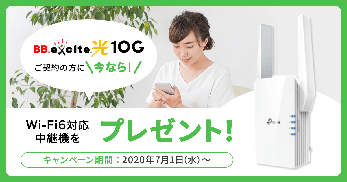 Wi-Fi6対応中継機プレゼント