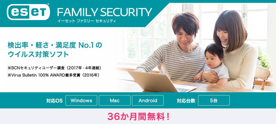 ドfamily_security